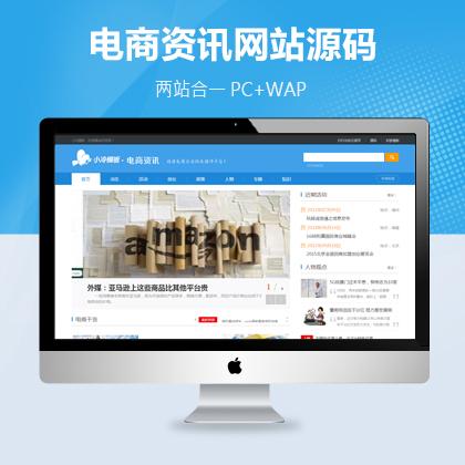 电商信息新闻资讯织梦模板(带手机站)
