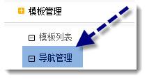 易企yiqicms如何添加、删除、修改网站导航?(图文)